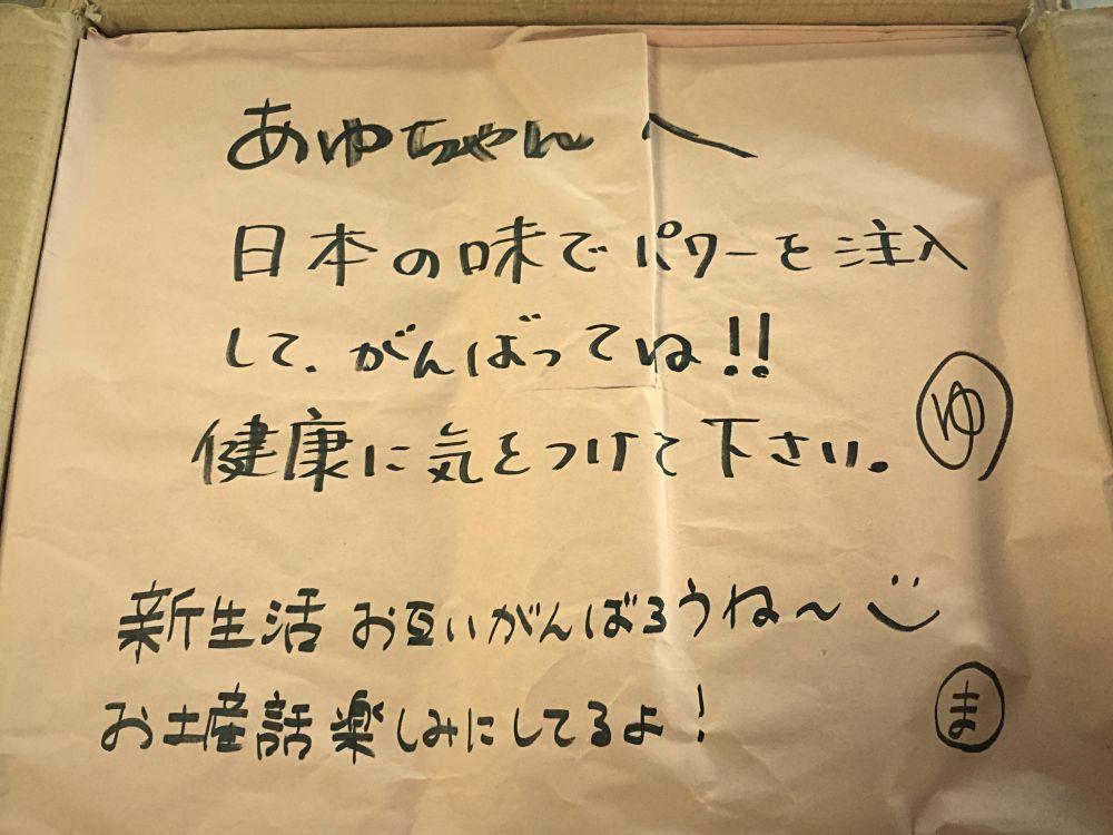 日本からの救援物資(笑)