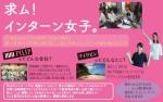 【PILIPインターン生大募集!!!】女性が活躍するフィリピンの日系企業で完全実務の海外インターンしませんか?