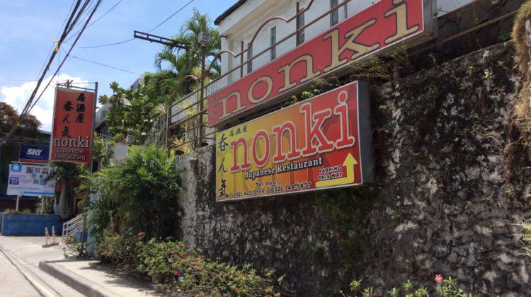 【呑ん気】セブ島が認める日本食レストランで舌鼓【公認】